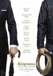 Kingsman: Золотое кольцо 2017