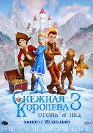 Снежная королева 3. Огонь и лед 2016