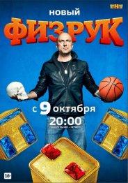 Физрук (1, 2, 3, 4 сезон) 2017