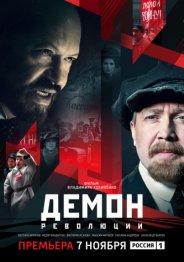 Демон революции (1 сезон) 2017