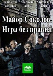 Майор Соколов. Игра без правил (1 сезон) 2017