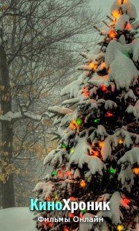 фильмы про Новый Год и Рождество 2017-2018
