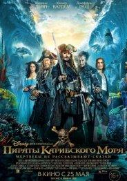 http://kinohronik.net/uploads/posts/2017-07/1499625539-1985856664-piraty-karibskogo-morya-mertvecy-ne-rasskazyvayut-skazki-_posterhron.jpg