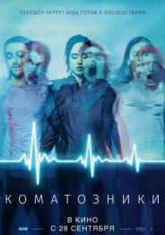 1505842940-647646825-komatozniki-_poster