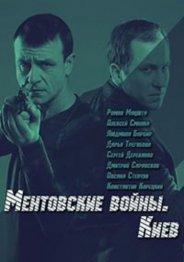 Ментовские войны. Киев (1 сезон) 2017