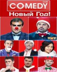 Камеди Караоке Новый год 2019 на ТНТ